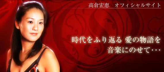 オペラ歌手 高倉宏恵